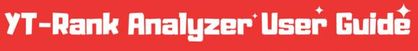 YT-Rank Analyzer User Guide